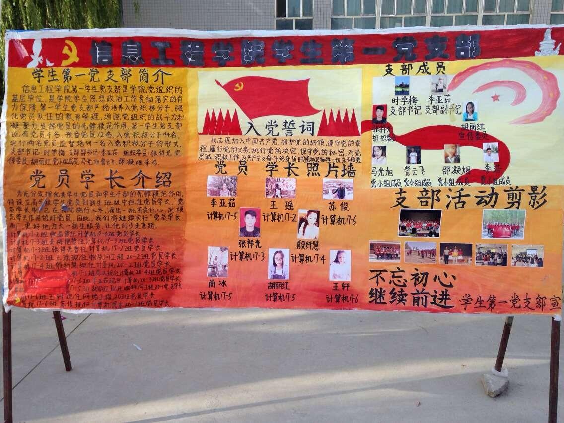 学生第一党支部迎新展板显魅力-塔里木大学信息工程